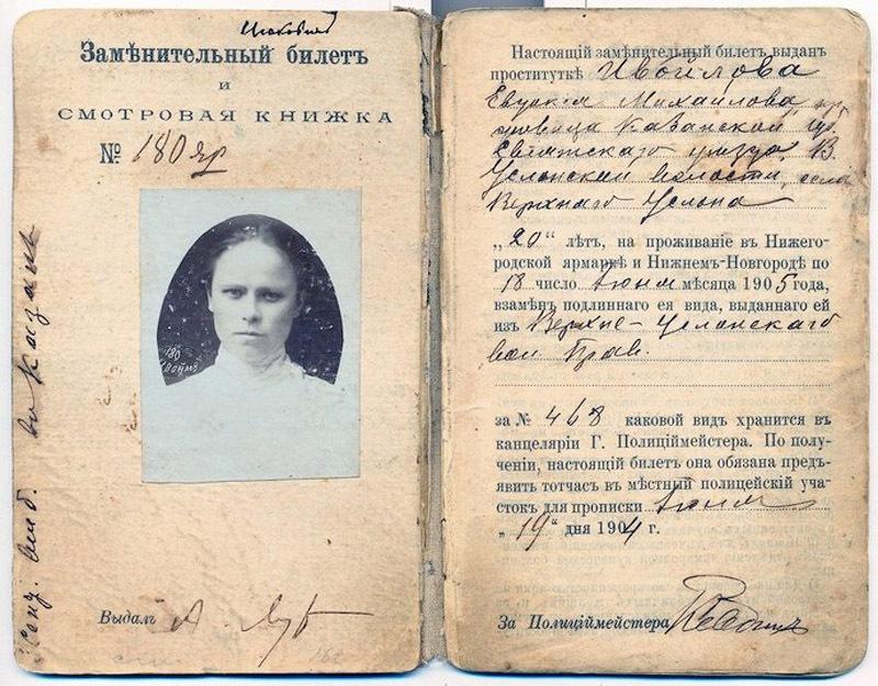 Как в России легализовали «древнейшую профессию»