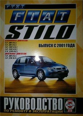 инструкция по эксплуатации Fiat Stilo. - фото 2