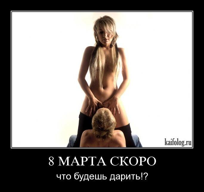 Порно 8 березня
