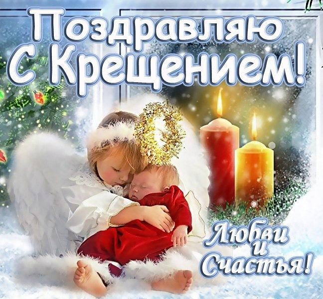 Праздником, открытка на день крещения