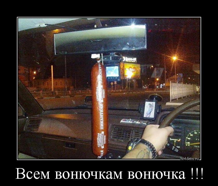 Вонючка в салон авто своими руками
