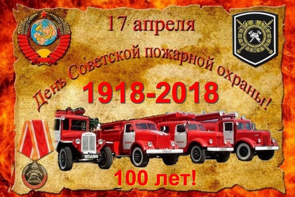 Открытки с днем пожарной охраны советского союза, делают надписи
