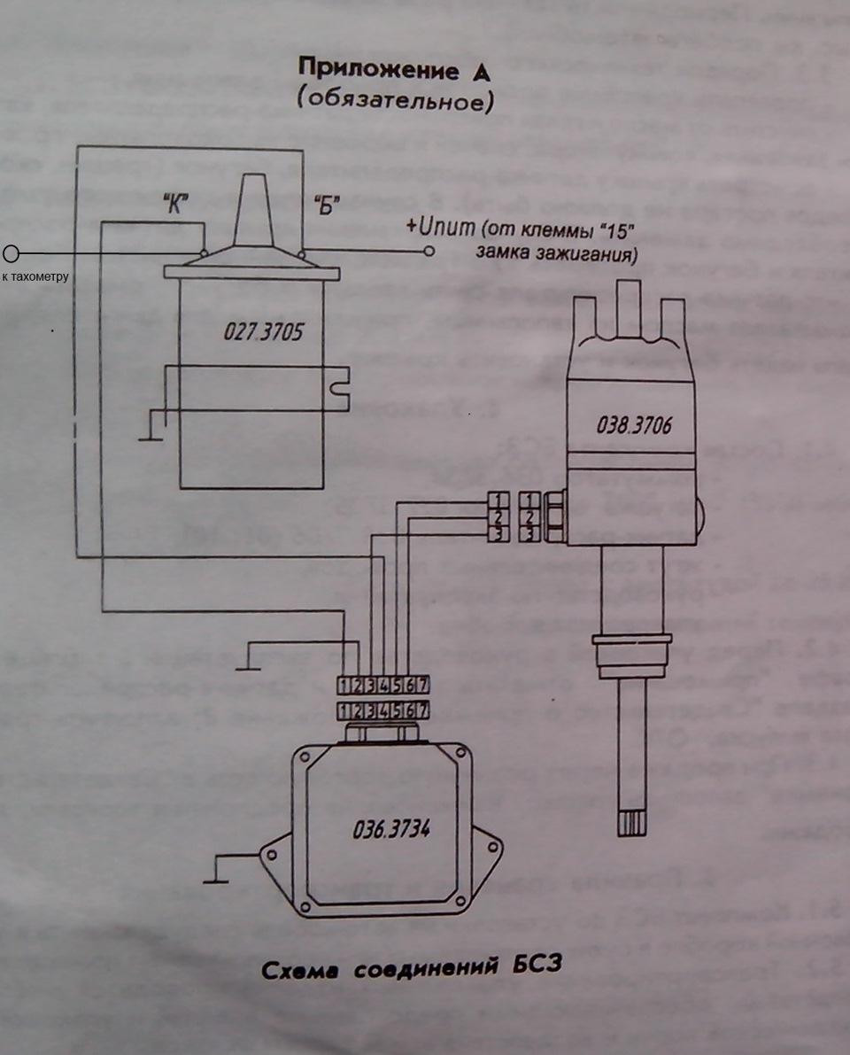 безконтактная схема электронного зажигания ваз 2106