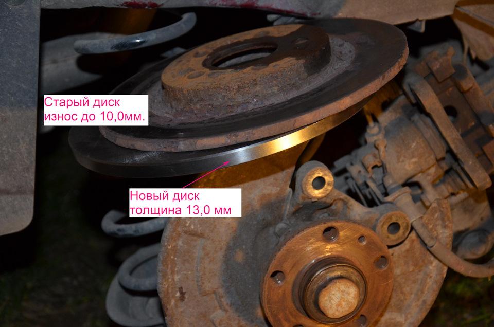 У меня осталось 9 мм толщины диска, при норме 10 мм. Так что замену сделал вовремя.