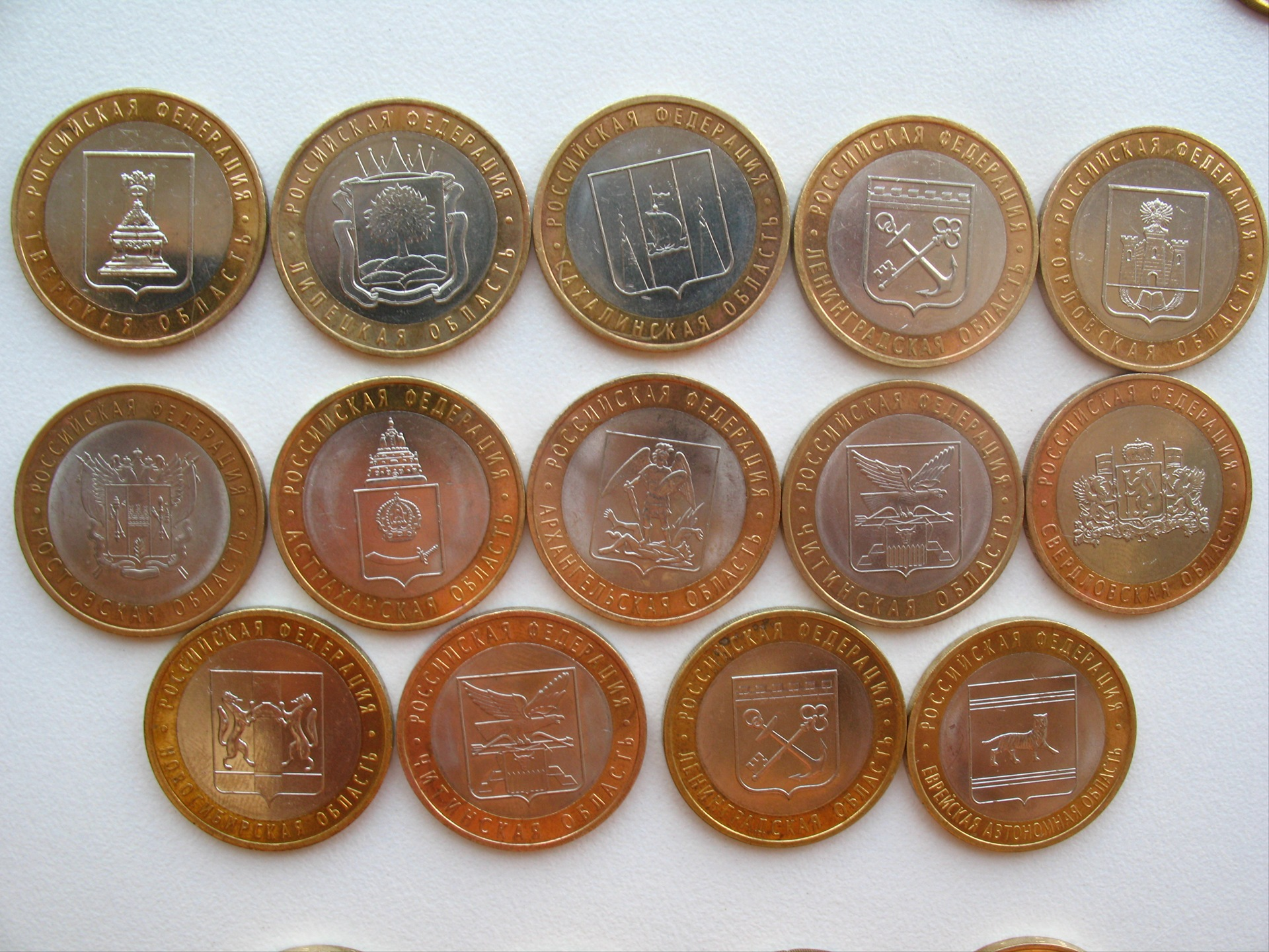 Коллекция 10 рублёвых монет 1917 1967 10 копеек цена