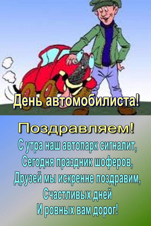 короткие поздравления с днем автомобилиста коллегам