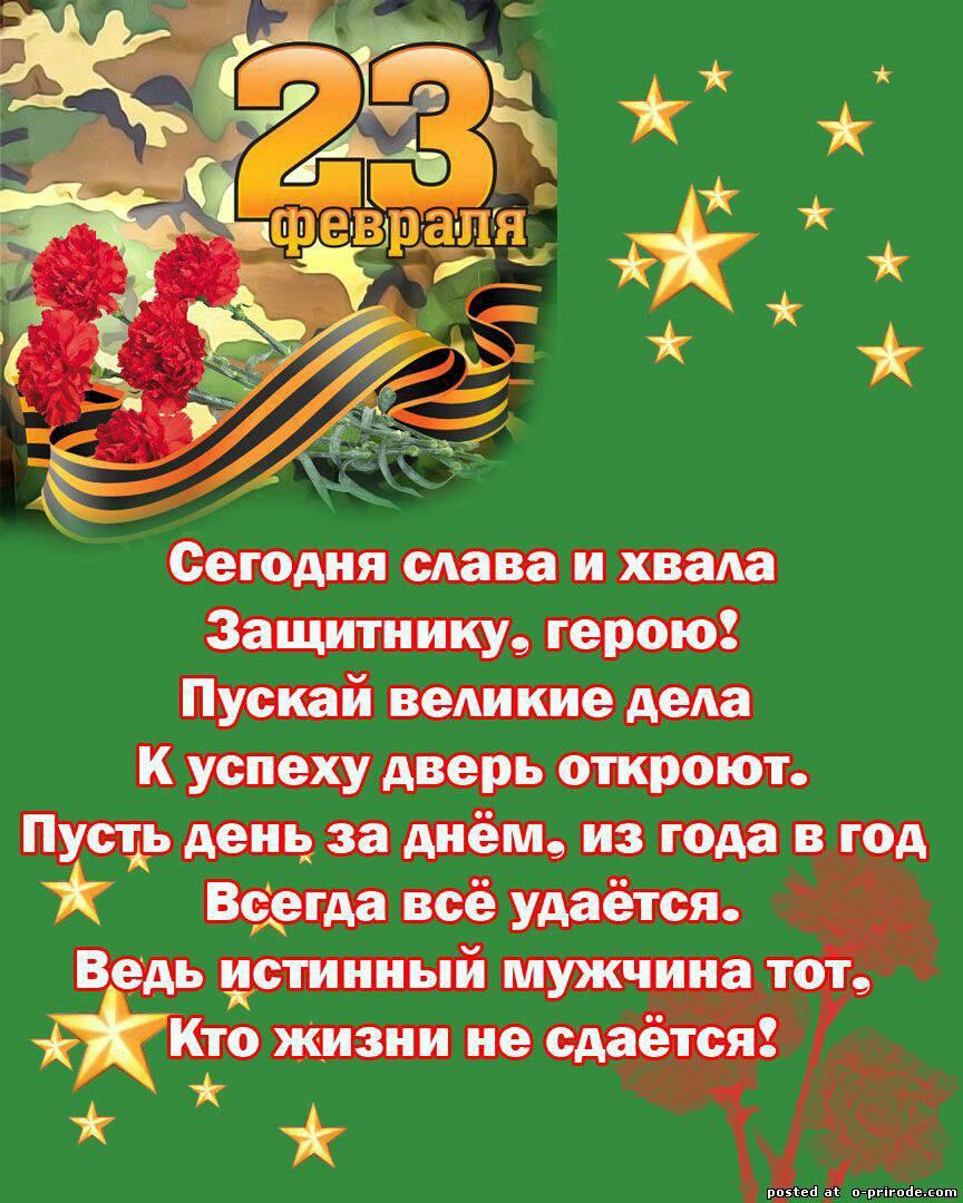 Поздравления.стихи и открытки с 23 февраля, днем
