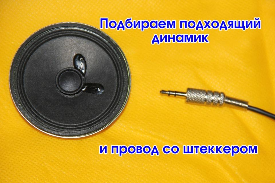 Выносной динамик для радиостанции своими руками
