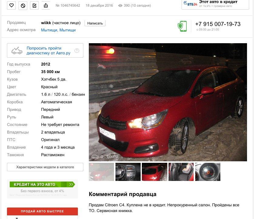 Проверка авто за деньги автосалон кунцево киа москва