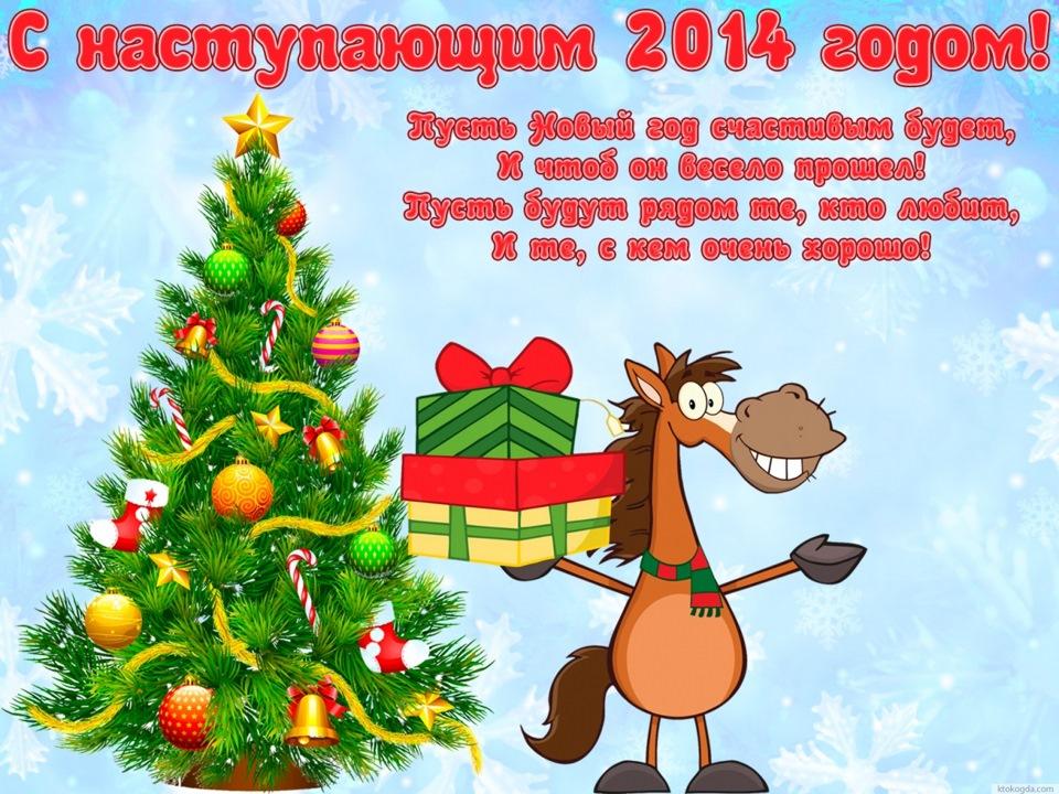 Поздравление с 2014 картинки