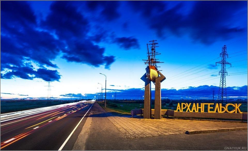 "La-costa › Блог › г. Архангельск ""1230 км от ...: www.drive2.ru/b/288230376152140258"