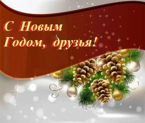Поздравления с новым годом всем друзьям