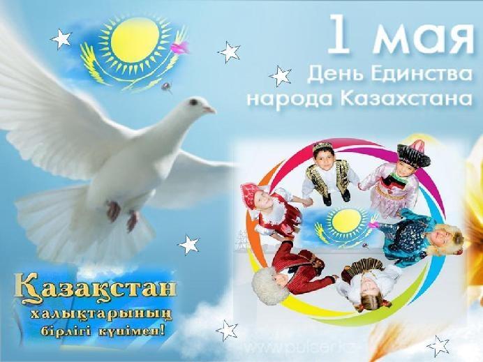 Доминикана надписью, 1 мая в казахстане картинки