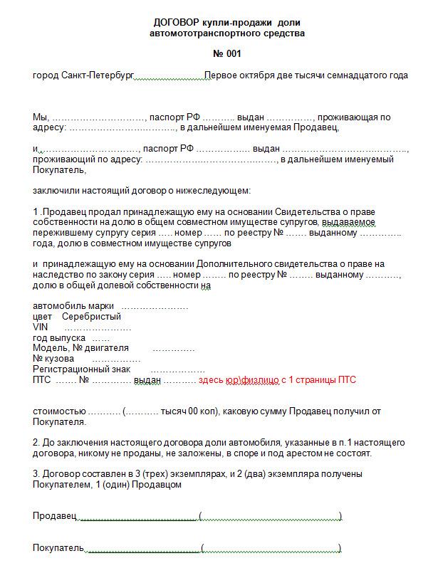 Заполнение путевого листа легкового автомобиля украина