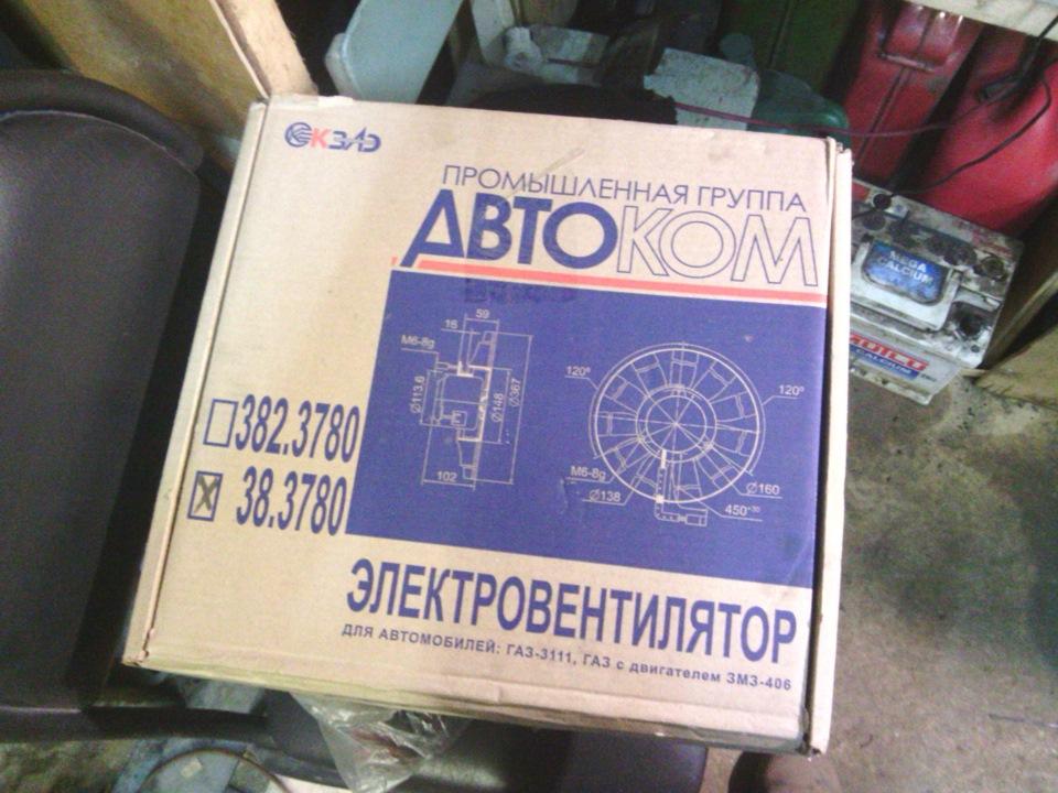 Электрический вентилятор на УАЗ - Drive2 ru