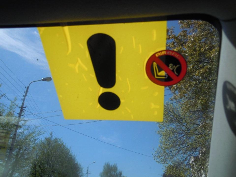 пропиши есть временные знаки для начинающих водителей фото одна наиболее