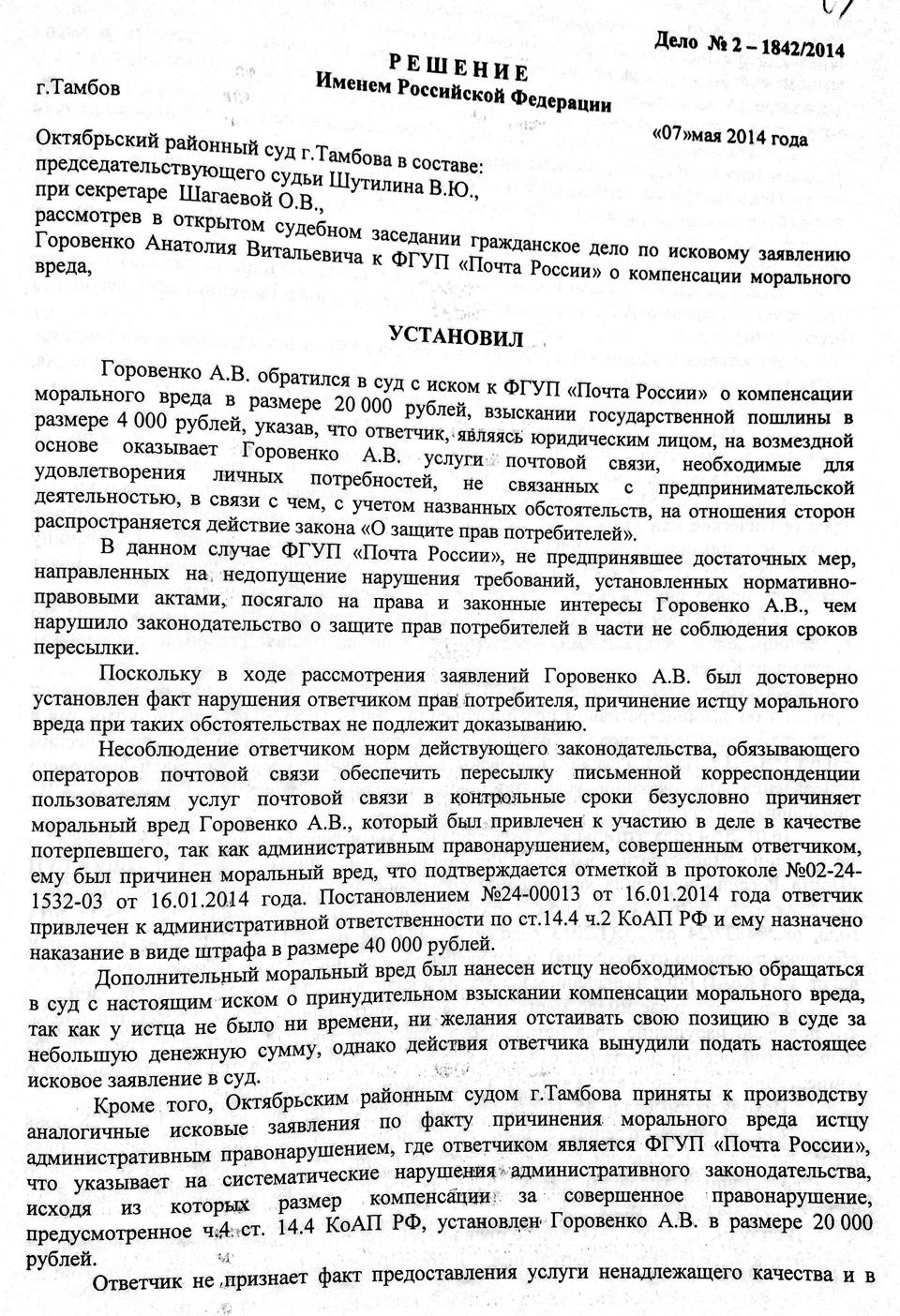 Заявление в Роспотребнадзор