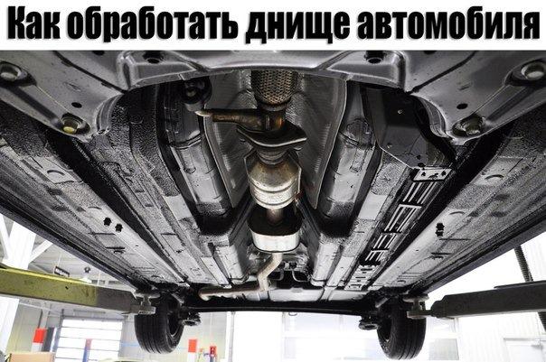 faa4946s 960 - Чем можно обработать днище машины
