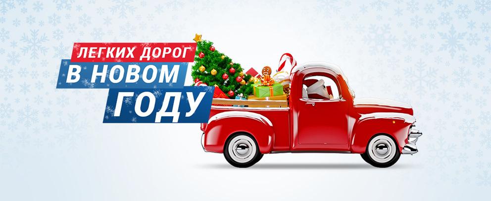 Большим разрешением, новогодняя открытка автосалон