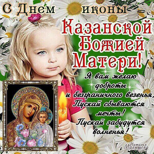 Открытке днем, картинки день казанской божьей матери