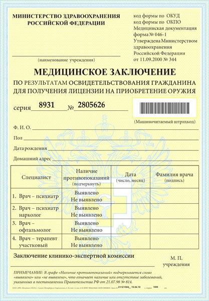 Как узнать по номеру машины номер водительского удостоверения