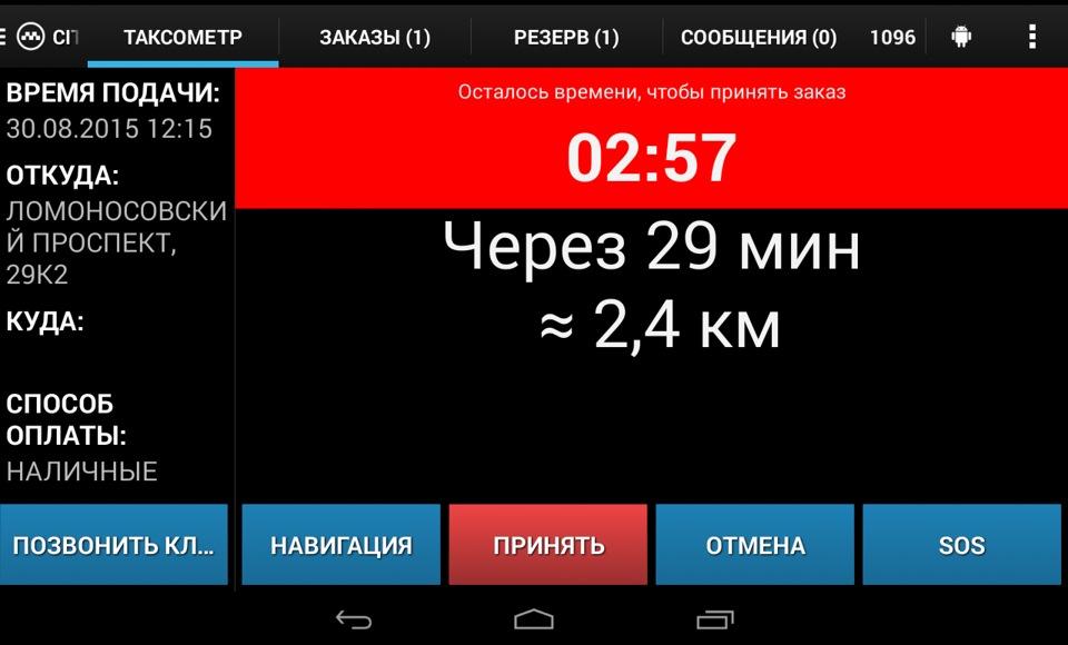 таксометр росинфотех версия 7.11