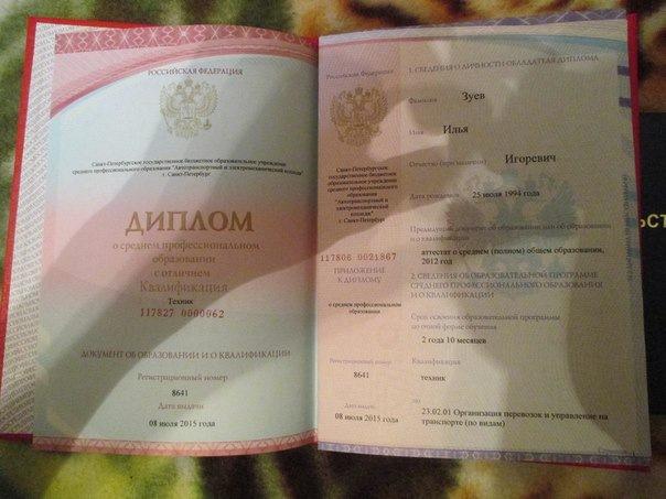Итак учёба закончена drive p s красный диплом АТЭМК по специальности Организация перевозок и управление на транспорте по видам со средним баллом 5 0