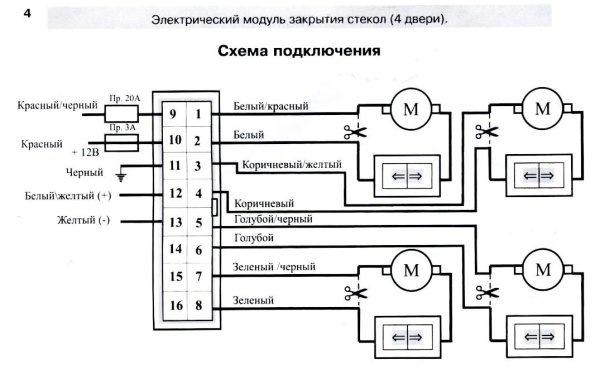 Блок управления схема подключения фото 193