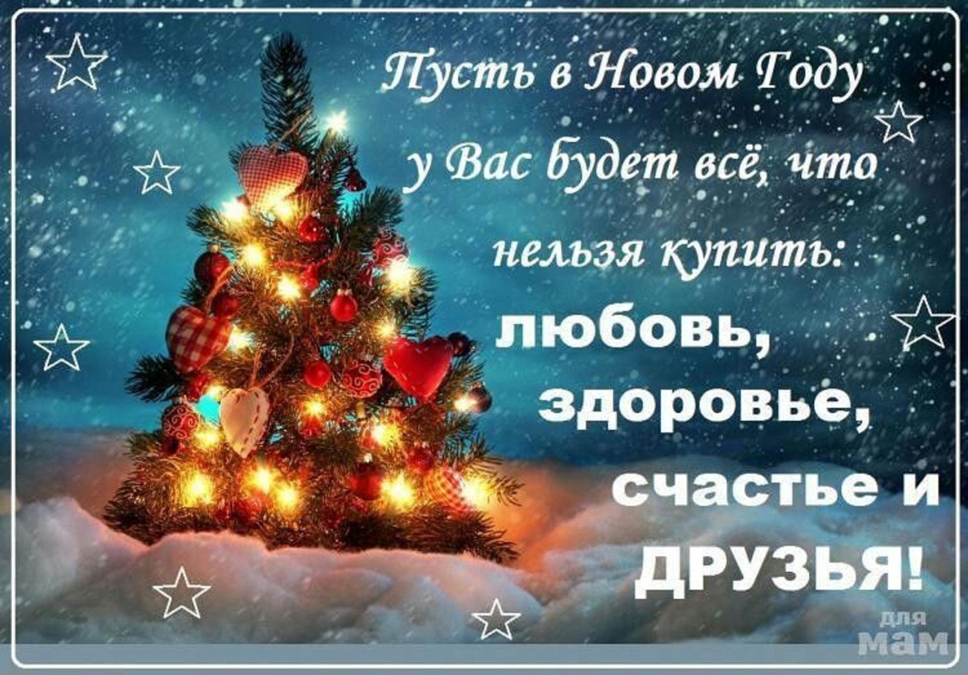 Картинка встреча, открытка поздравления всех друзей с новым 2016 годом