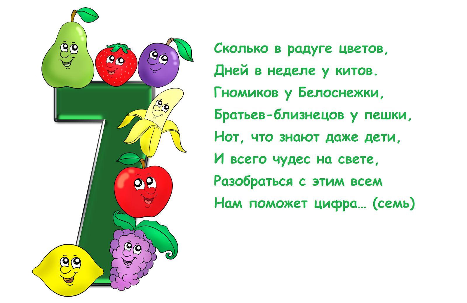 стихи с цифрой 7 для первого класса тоже сделали открытки