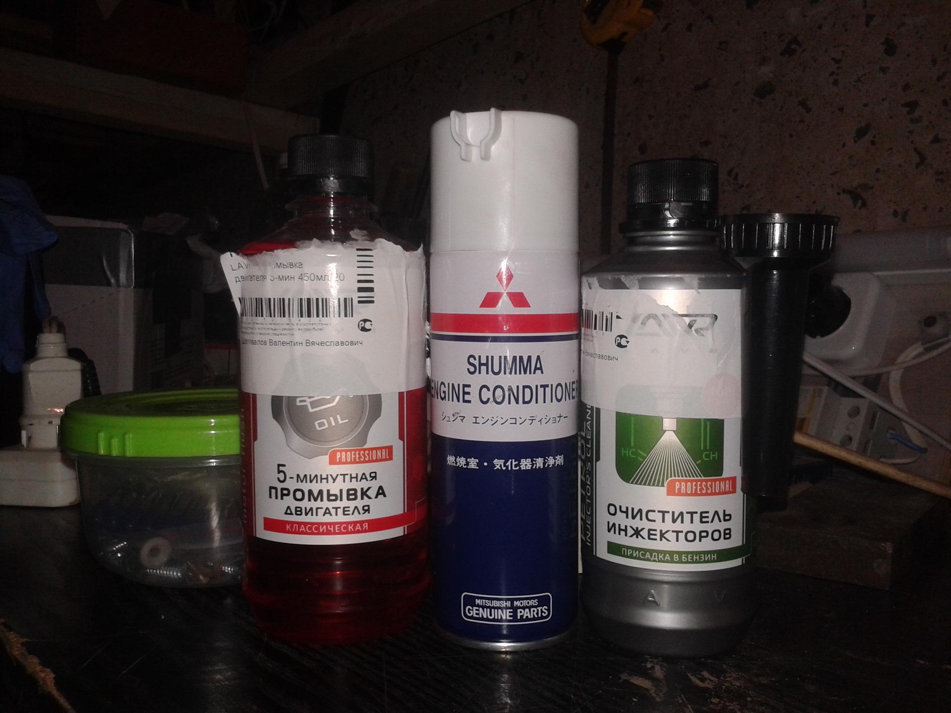 средство для промывки шумма от митсубиси