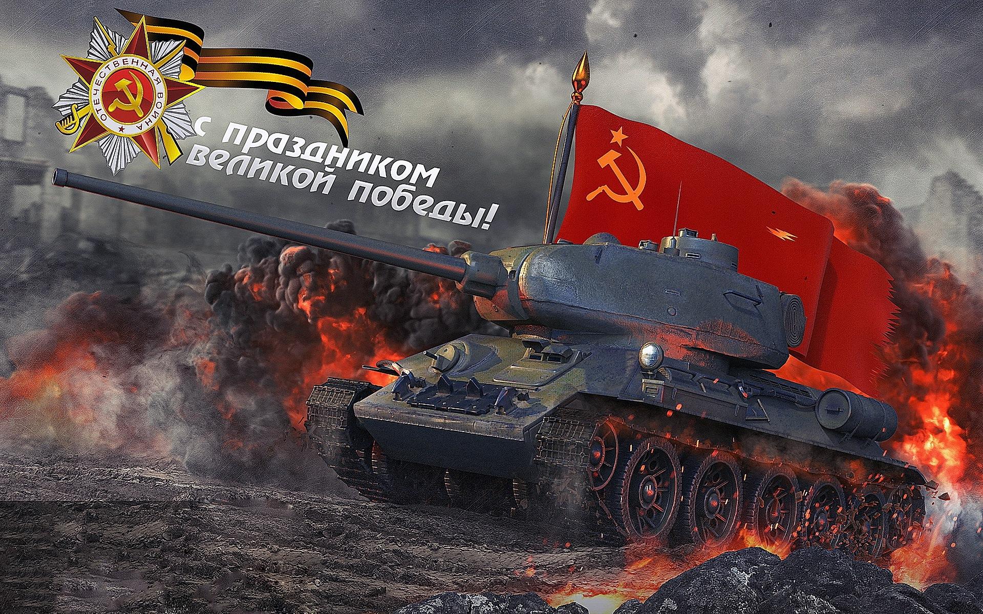 Открытки 9 мая с танками, картинки путиным медведевым