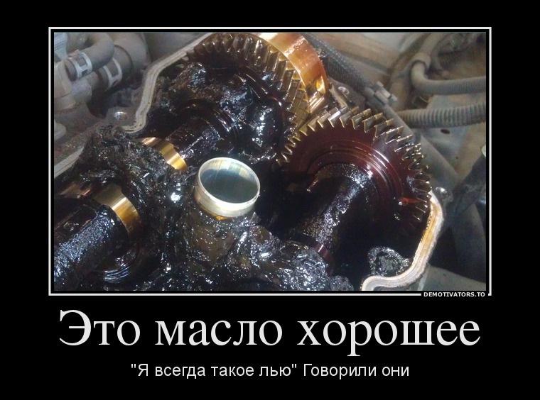 такой картинки прикольные замена масла в двигателе сегодня желающие, чтобы