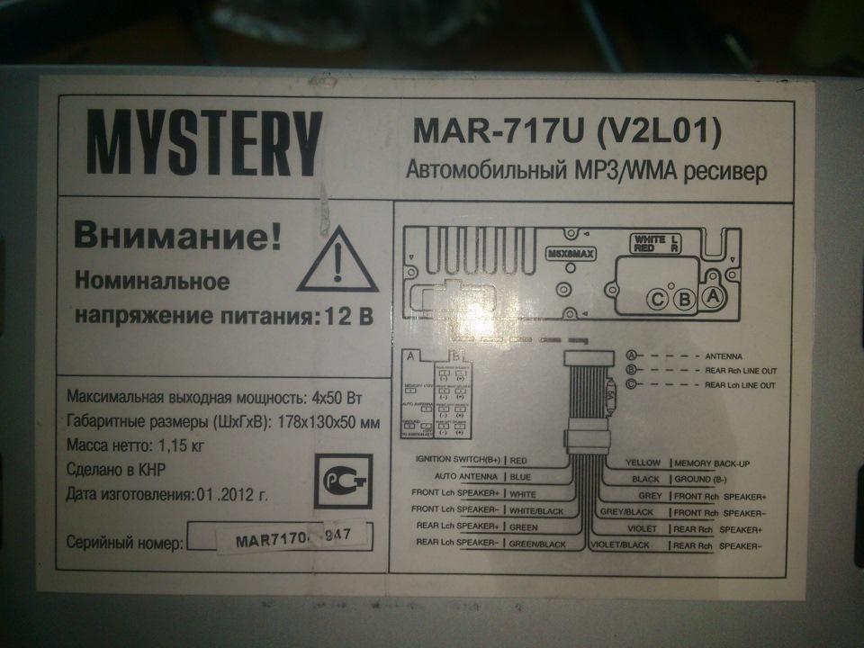 Мистери mar-707u схема
