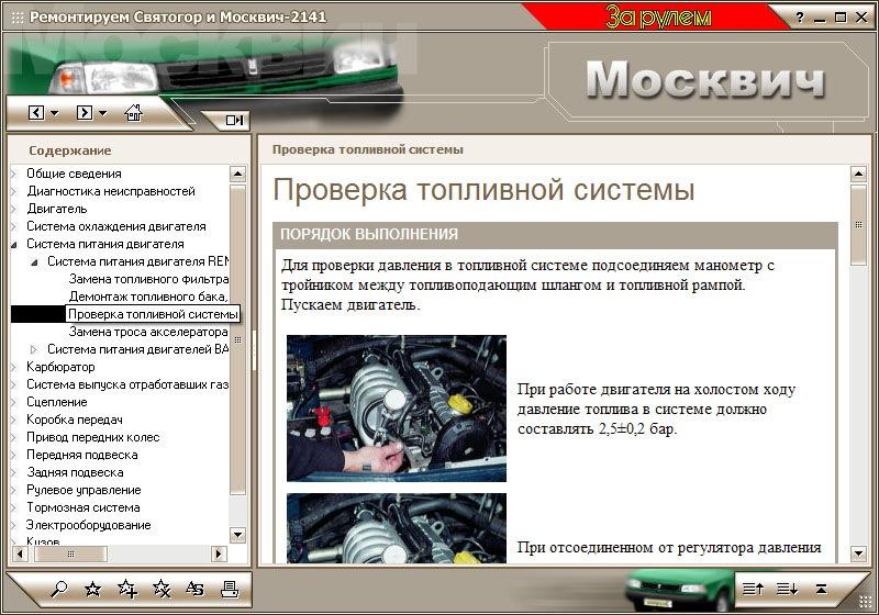книга по ремонту и эксплуатации москвич 2141