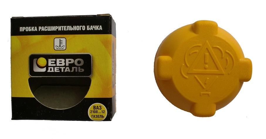 Пробка расширительного бачка ВАЗ 2110 (желтая).