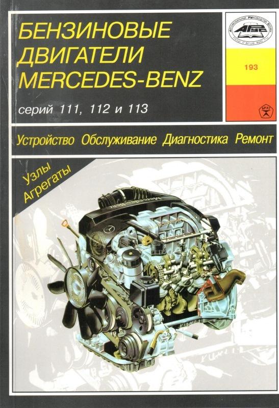 Двигатель Мерседес 111.Rar