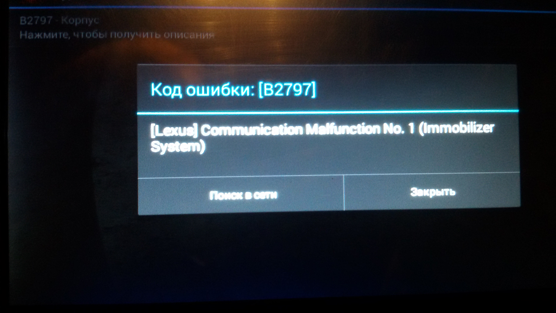 код ошибки b 2798 toyota