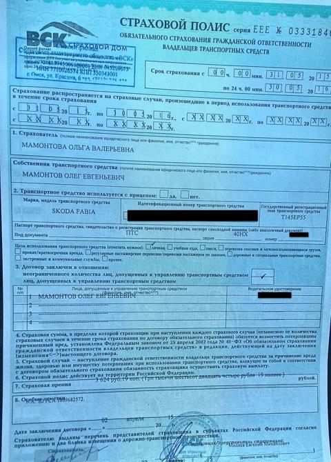 Водитель не вписан страховой полис