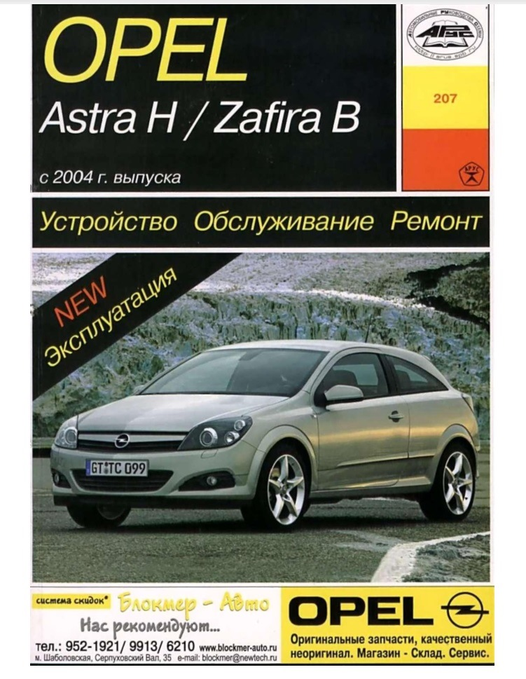 guidelines for the repair and maintenance of opel zafira b logbook rh drive2 com manual opel astra h 1.7 cdti manual opel astra h
