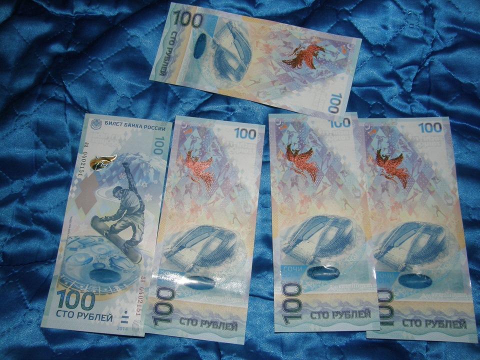Поздравление эти сто рублей на это