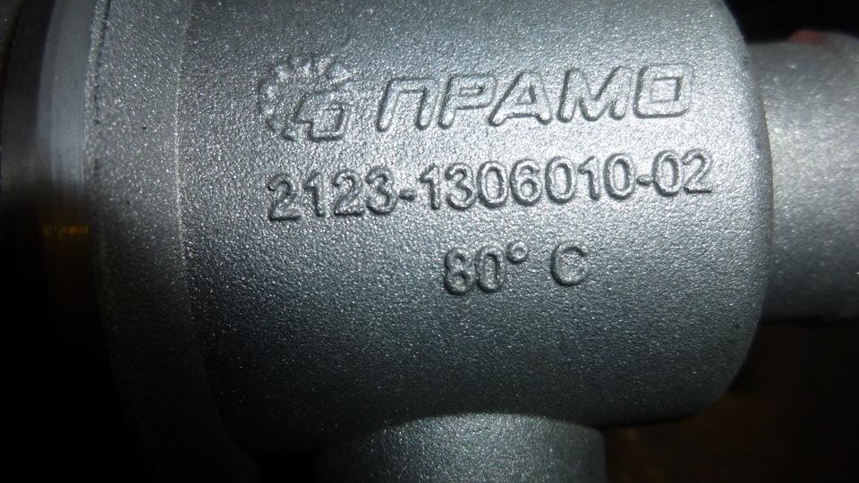 fe8436as 960 - Установка термостата от шнивы на ваз 2107