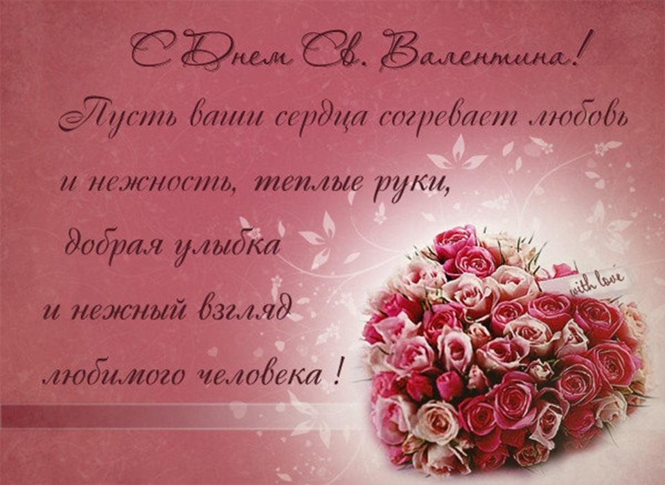 Фото валентинки открытки с пожеланиями