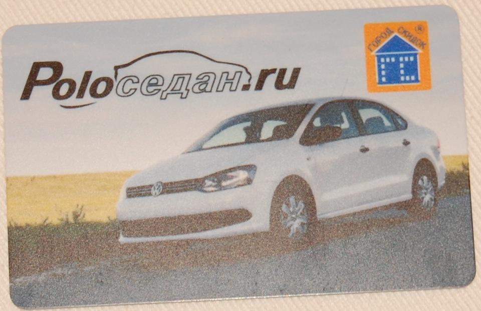 volkswagen polo sedan клубная карта