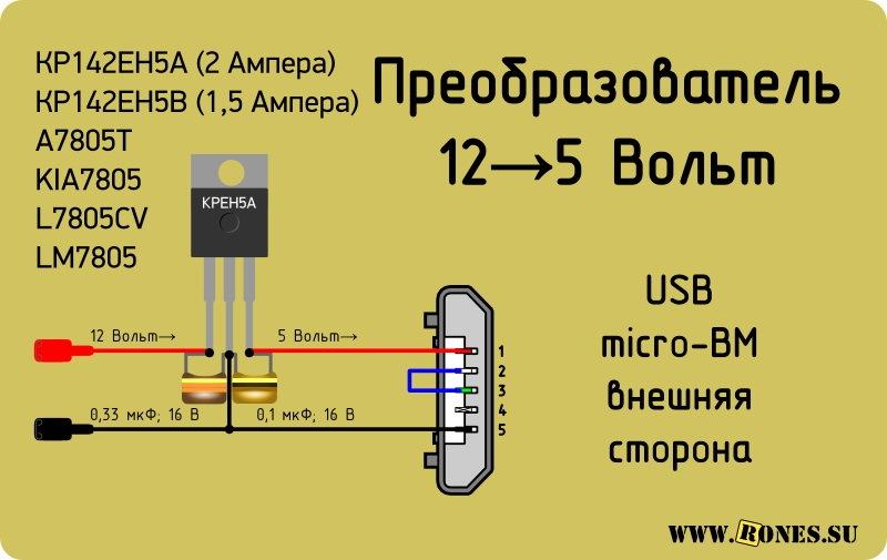 Схема стабилизатора напряжения 15 вольт недорогой бензиновые генераторы отзывы