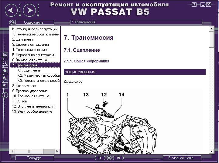 руководство по ремонту и эксплуатации пассат б5