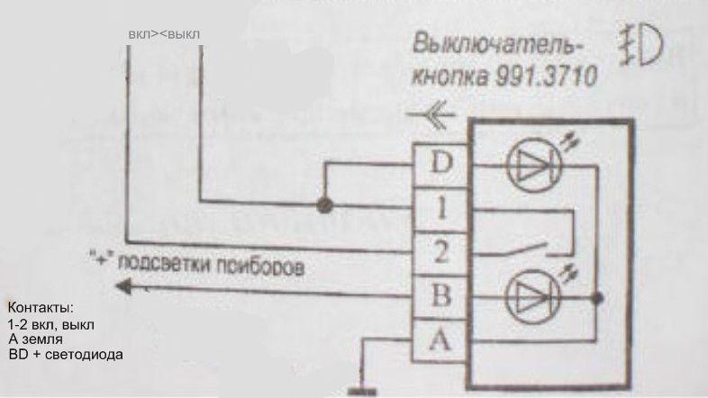 Схема противотуманных фар калина фото 300