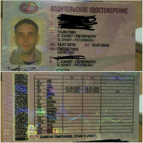 Мрэо кубинская спб замена прав