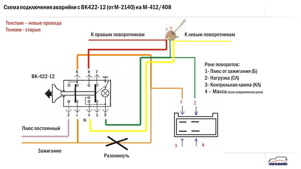 Схема подключения замка зажигания москвич фото 836