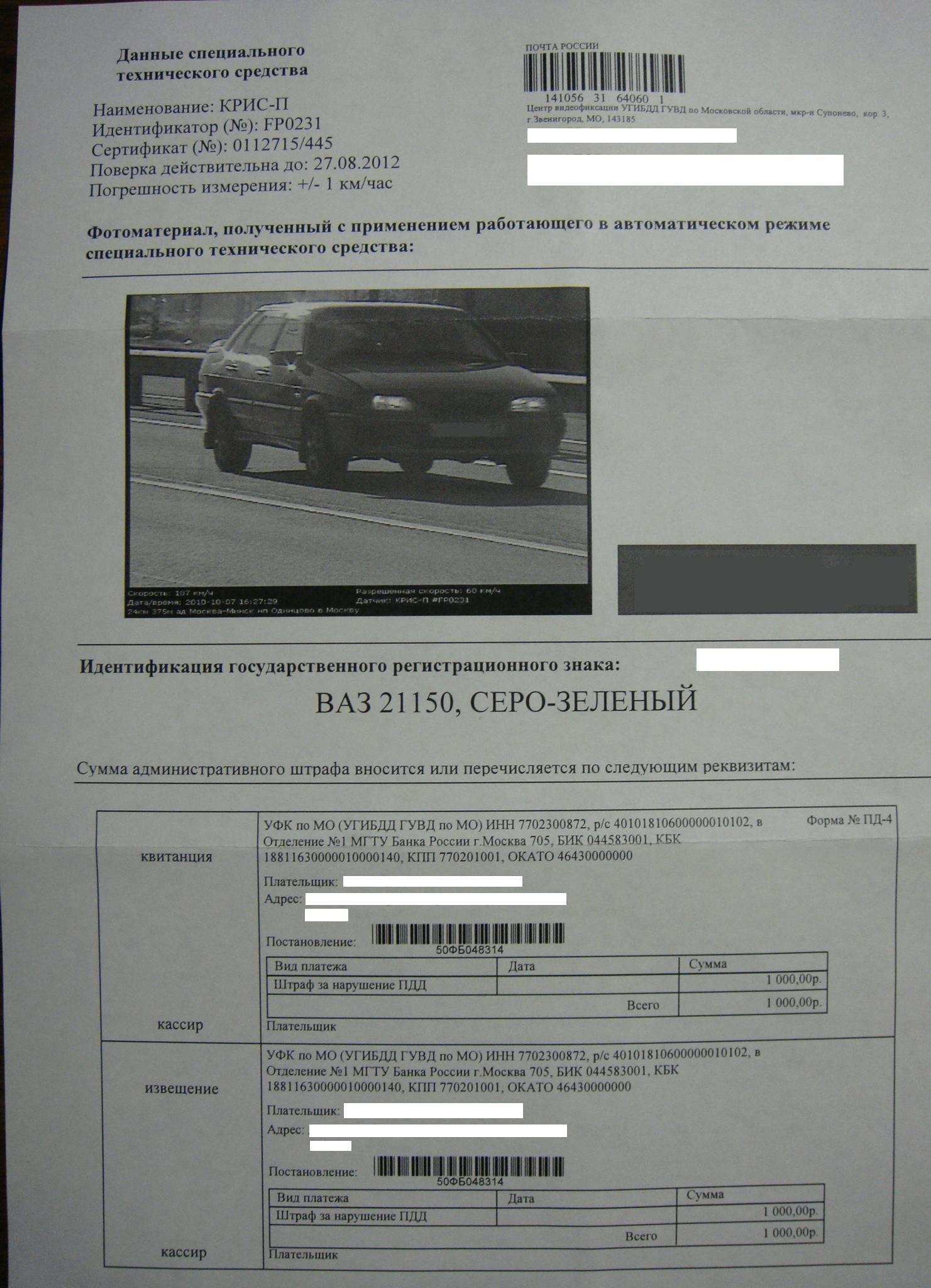 Продал машину а штрафы приходят что делать